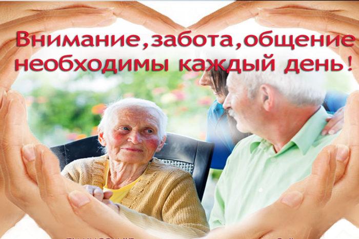 поставщики социальных услуг 2