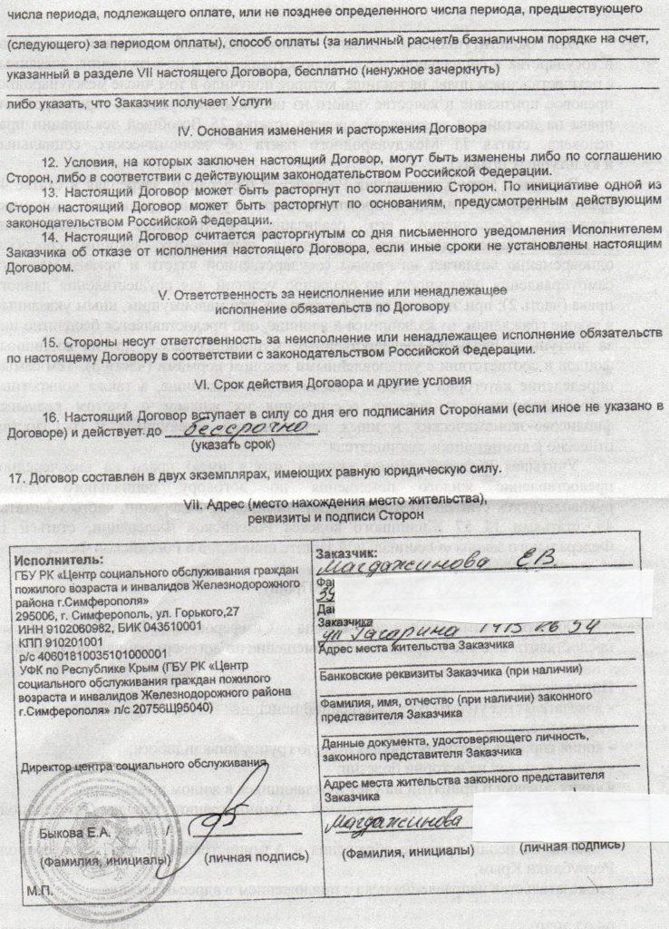 договор социального обслуживандоговор социального обслуживания 3