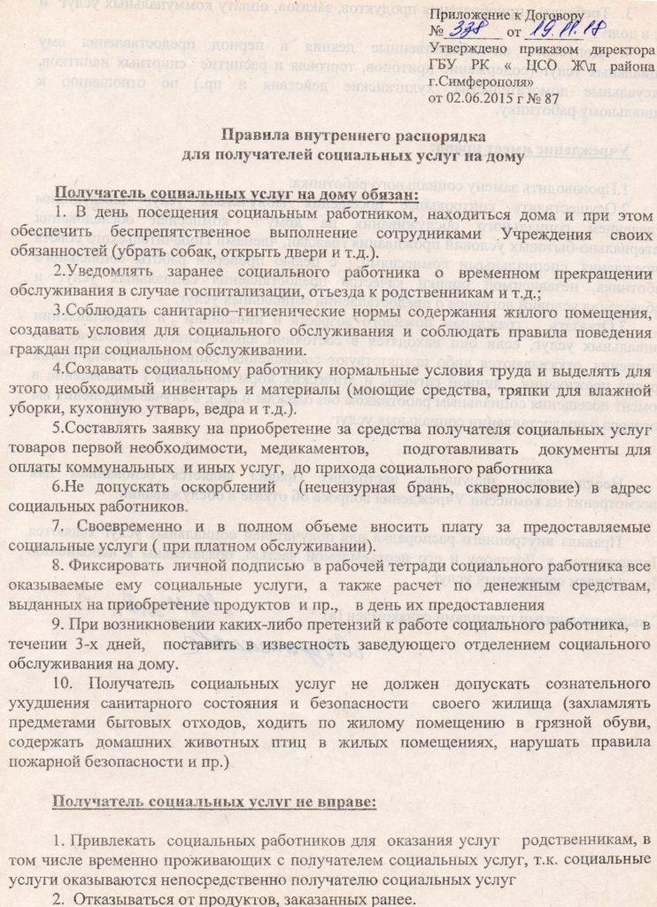 договор социального обслуживания 8