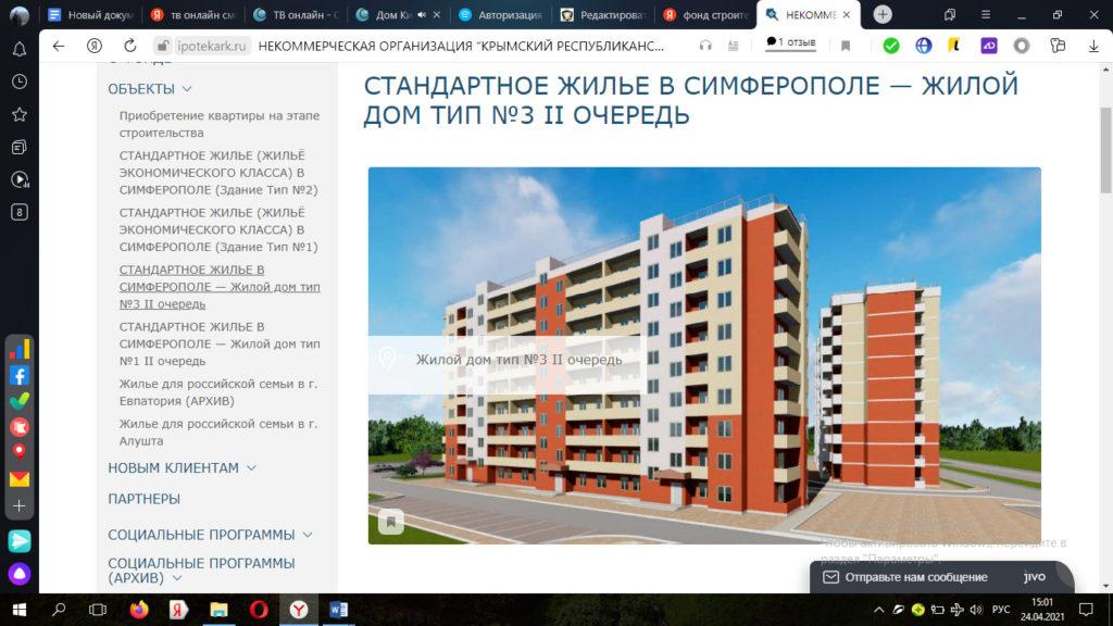 программа строительства жилья 2