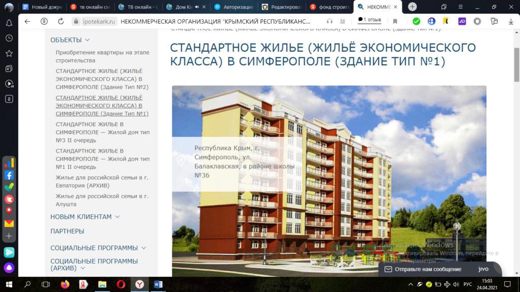 программа строительства жилья 3