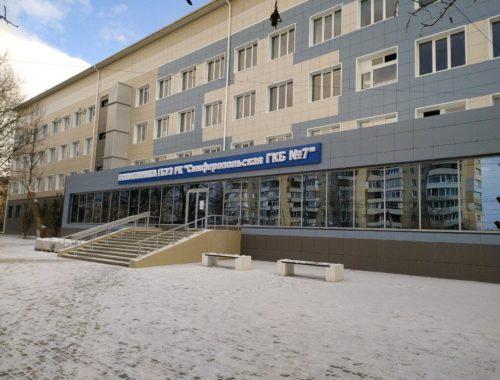 Реабилитационный центр в Симферополе 1